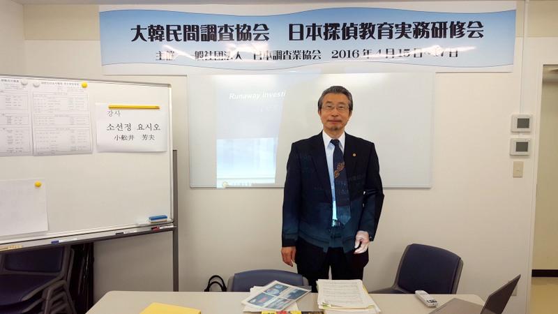 大韓民間調査協会