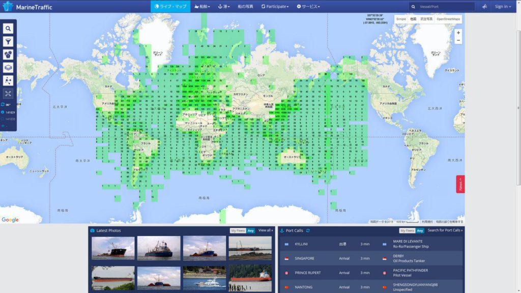 船の現在地を確認するWEBサイト「Marine Traffic」
