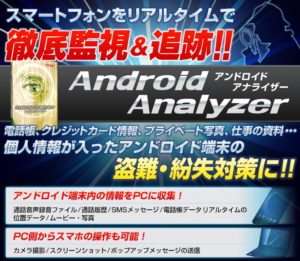 Androidアナライザー