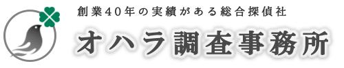 東京・新宿で創業40年のオハラ調査事務所